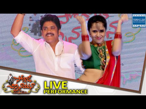 Nagarjuna, Anasuya, Lavanya Live Performance At Soggade Chinni Nayana Audio Launch | TFPC