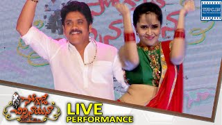 Nagarjuna, Anasuya, Lavanya Live Performance At Soggade Chinni Nayana Audio Launch | TFPC