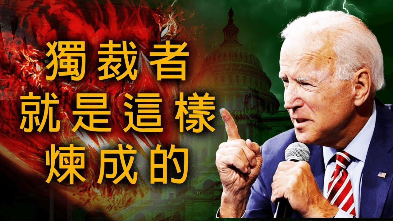 拜登上任三把火,嘗試解讀當局和左派的戰略構想:民主獨裁者養成記(驚風堂JFT Ep 156)