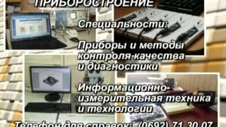 Подготовка специалистов по приборостроению(, 2014-07-09T19:01:25.000Z)