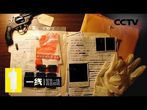 《一线》致命官司:律师死于律所 凌乱现场 一份委托协议暗藏诸多秘密 20180913   CCTV社会与法