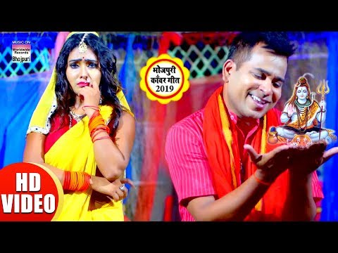 Bhole Baba Ke Darsan Karila | Pk Prem & Shruti Rai | New Kanwar Geet 2019 | HD Video