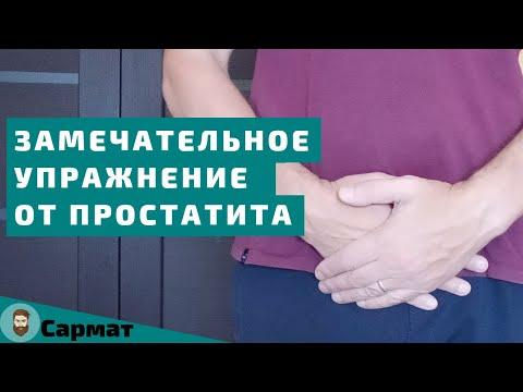 Замечательное упражнение от простатита