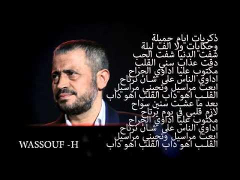 جورج وسوف ذكريات Georges Wassouf Zekryat كاملة 2018 جديد