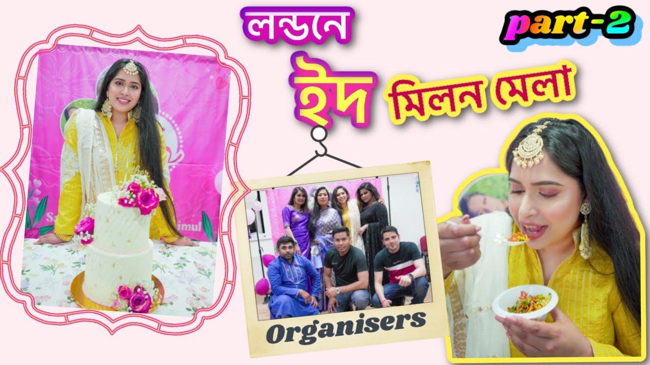 খেলতে খেলতে চুলাচুলি লেগে গেলো! এত্ত মজার খাবার!!Post Eid G2G proggram - Shahnaz Shimul Vlogz
