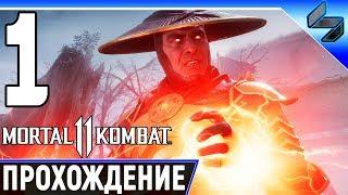 MORTAL KOMBAT 11 ➤ #1 ➤ Прохождение На Русском ➤ На PS4 Pro ➤ [1080p 60FPS]