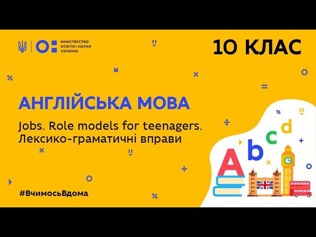 10 клас. Англійська мова. Jobs. Role models for teenagers. Лексико-граматичні вправи  (Тиж.10:ПТ)