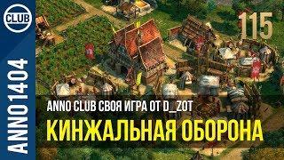 Anno 1404 своя игра от D_zot   115