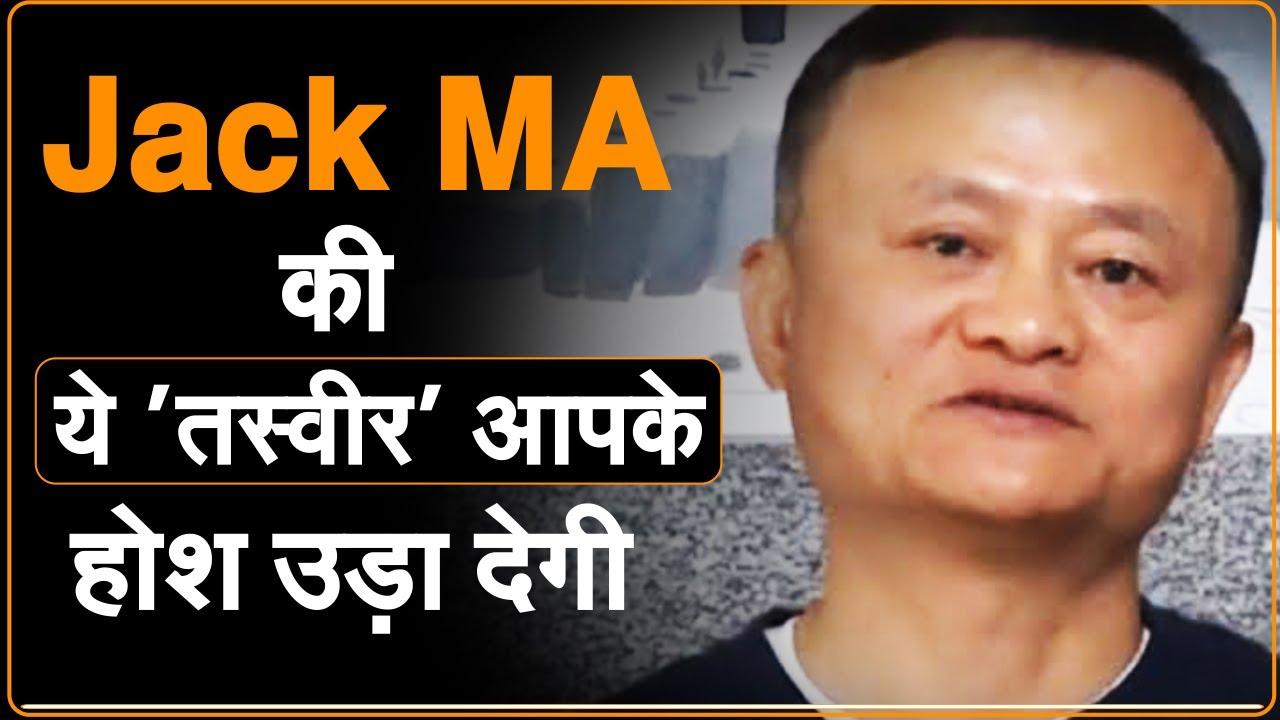चीन ने Jack Ma को कर दिया बर्बाद, उनकी ऐसी हालत देख आपके होश उड़ जाएंगे | Jack Ma | China Mystery