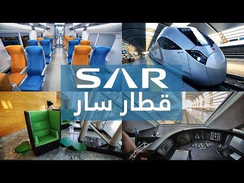 SAR Railways Riyadh to Qassim | قطار سار من الرياض إلى القصيم