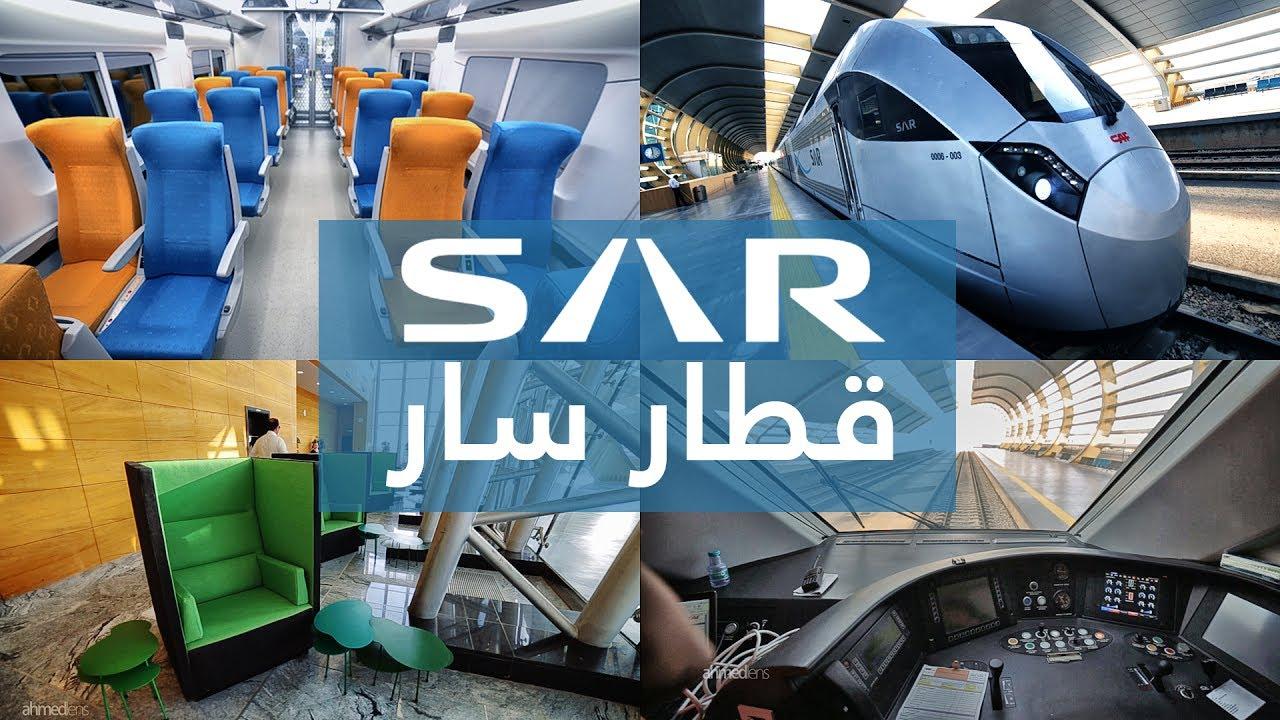 Download SAR Railways Riyadh to Qassim   قطار سار من الرياض إلى القصيم