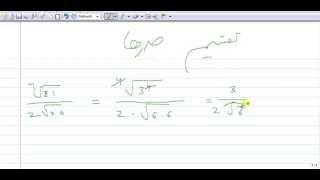 ریاضیات- جذر ها