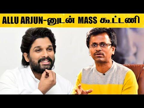 Allu Arjun உடன் கூட்டணி அமைக்கும் A.R. Murugadoss? - கொண்டாட்டத்தில் ரசிகர்கள்! | Latest Cinema News