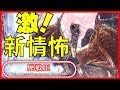 【MHW】新情怖!新歷戰王|魔物獵人世界 MHW|MONSTER HUNTER WORLD 攻略心得