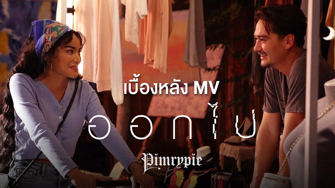 เบื้องหลัง MV เพลง ออกไป - PIMRYPIE