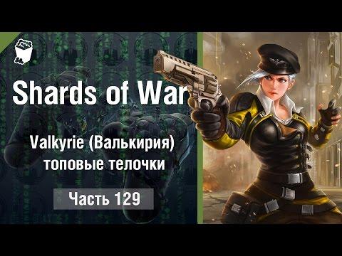 видео: shards of war, let's play #129, valkyrie (Валькирия), топовые телочки