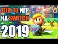 Лучшие игры 2019 года для Nintendo Switch