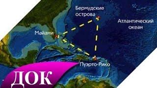 Бермудский треугольник. Новая геомагнитная аномалия. Документальный фильм