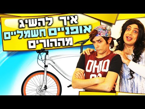 איך להשיג אופניים חשמליים מההורים? | יואבי והאמא הנדחפת | עופר ומאור | מתוך omg