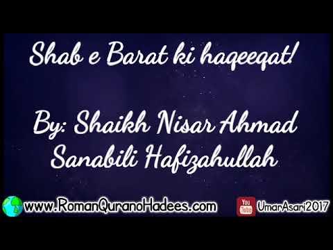 Shab e Barat ki haqeeqat! By: Shaikh Nisar Ahmad Sanabili Hafizahullah