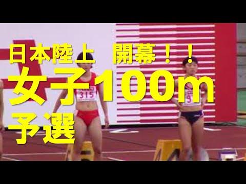 2020日本選手権陸上 女子100m予選