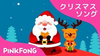 NEW サンタクロースへ | クリスマスソング | ピンクフォン童謡