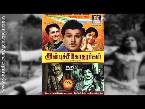 anbu sagotharargal muthukku muthaga mp3 songs free download