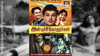 அன்பு சகோதரர்கள் திரைப்படம் | Anbu Sagotharargal Full Movie | Jaishankar,Jamuna | GoldenCinemas