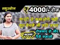 4000/- रोज कमाओ, small manufacturing business idea, business for small town Pot Making business