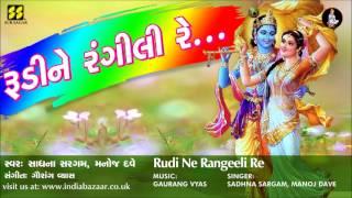 Rudi Ne Rangili | રુડીને રંગીલી (કૃષ્ણરાસ) | Singer: Sadhna Sargam, Manoj Dave | Music: Gaurang Vyas