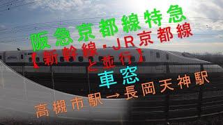 阪急京都線特急【新幹線・JR京都線と並行】車窓(高槻市駅→長岡天神駅)