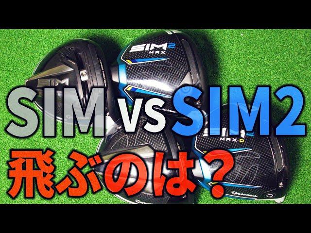「SIM VS SIM2」どれが一番飛ぶ?プロゴルファーが徹底試打