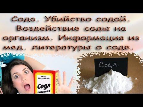 Сода пищевая - калорийность, полезные свойства, польза и