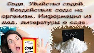 Сода. Убийство содой. Воздействие соды на организм. Информация из мед.литературы о соде. Часть 1.