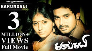 Karungali - Full Movie | Kalanjiyam, Anjali, Srinivas | Srikanth Deva
