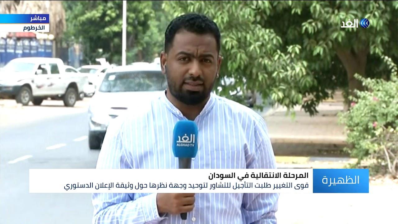 قناة الغد:سر اجتماع الجبهة الثورية مع قوى الحرية بإثيوبيا.. ومضمون الوثيقة الجديدة؟