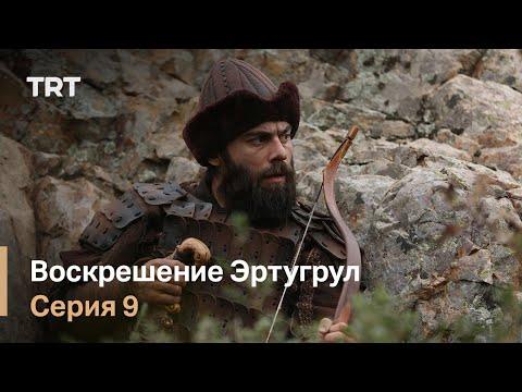 Воскрешение Эртугрул Сезон 1 Серия 9