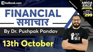Financial Samachar | 13 October Banking and Financial News Analysis for RBI, UPSC, SBI & IBPS