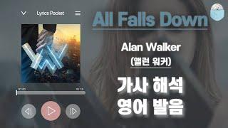 All Falls Down - 알렌 워커(Alan Walker)[가사 해석 / 영어 한글 발음 / 팝송모음 / 팝송대회 / 빌보드차트]