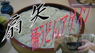 「桶うどん8玉チャレンジ」 桶うどん8玉(2.6キロ)(2160円) 30分以...