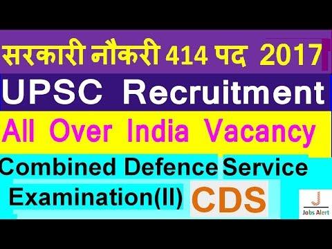 UPSC Recruitment 414 post | UPSC Combined Defence Service Examination(II) 414 post | UPSC CDS 414