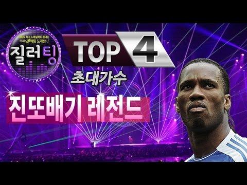 질러팅! 진또배기 레전드 초대가수 모심 ㄷㄷ (TOP 4) | 풍월량 하이라이트