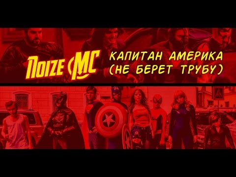 Клип Noize MC - Капитан Америка (Не берёт трубу)