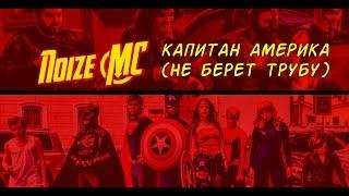 Noize MC — Капитан Америка (Не Берёт Трубу)
