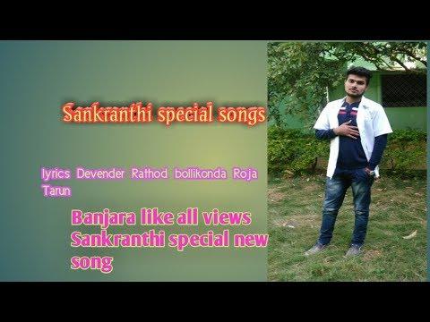Sankranthi special Chinuku Chinuku pani Padu banjara new songs