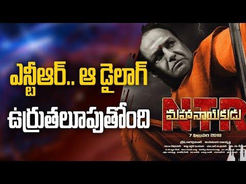 NTR Mahanayakudu Trailer Super Response  | ABN Telugu