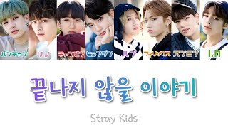 Gambar cover 【日本語字幕/カナルビ】 어쩌다 발견한 하루(Neverending story)ー Stray Kids (스트레이 키즈)