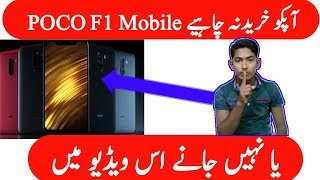 Poco F1 Mobile buy or not buy all ditail||pocof1 mobile review and my opinion