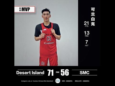 CEB|第三季洛杉矶华人篮球联赛|第四轮|CBA球星可兰白克准三双带队取胜