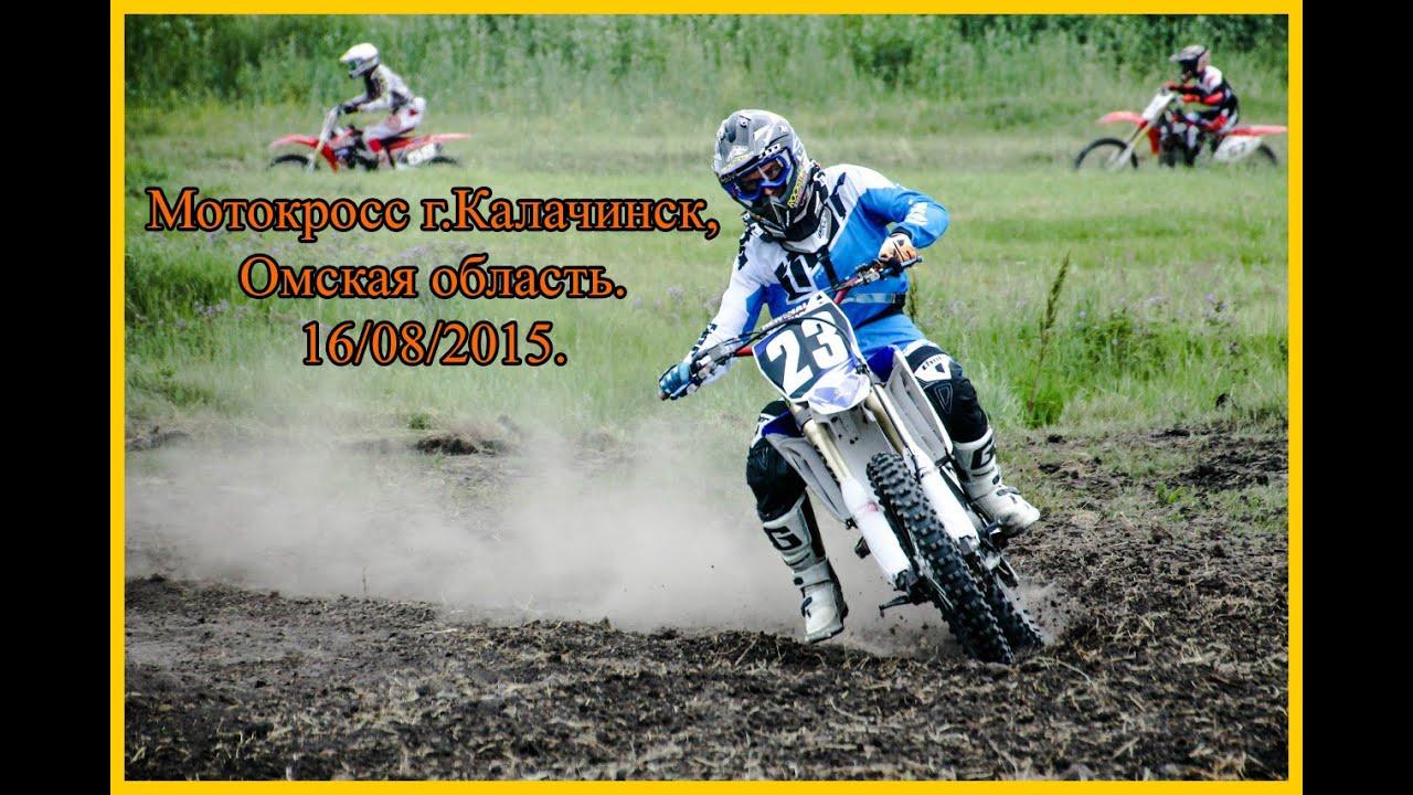 знакомство калачинск омская область